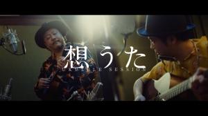 MONGOL800のキヨサクが歌い上げる「想うた」楽曲ダウンロード&MVも公開!