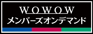 WBSS 井上尚弥 vs エマヌエル・ロドリゲス戦をテレビとネットでライブ中継!