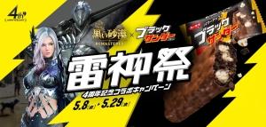 PC版「黒い砂漠」4周年記念×「ブラックサンダー」25周年記念のコラボキャンペーンの第2弾!キャラメイクコンテスト開催