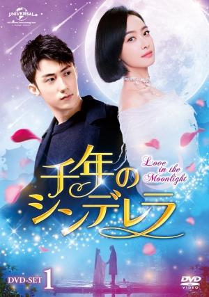 ホアン・ジンユー×f(x)ビクトリア「千年のシンデレラ~Love in the Moonlight~」第1話無料配信開始!