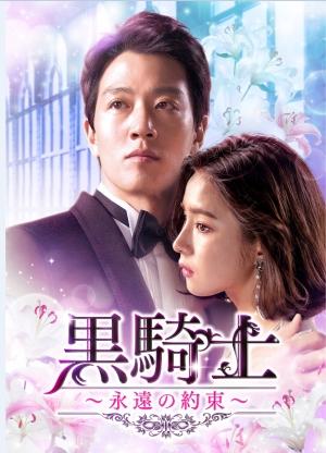 韓国ドラマ「黒騎士~永遠の約束~」第11-15話あらすじ:2人だけの世界~夢のウエディングドレス!BS-TBS