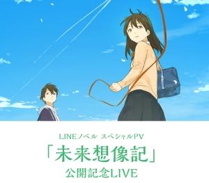 「第1回 令和小説大賞」応募作品数が1ヶ月で1千件突破!loundraw、kz(livetune)出演&「LINE LIVE」配信決定!