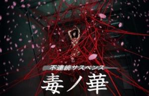 配信ドラマ「毒ノ華」七海なな、西野翔、青野未来、花咲いあん登壇の特別上映イベント決定!