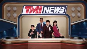 【韓国バラエティ】細かすぎるアイドルニュース番組「TMI NEWS」Mnetで7月日本初放送!