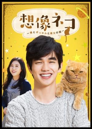 猫好き必見!ユ・スンホがネコ男子に?癒しの韓国ドラマ「想像ネコ」を6/30より再放送!予告動画