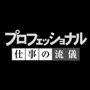 NHK総合28日「プロフェッショナル仕事の流儀」映画『おくりびと』で注目を浴びた納棺師とは!?予告動画