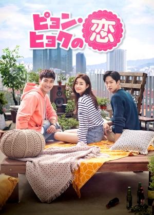 【BS初放送】シウォン(SJ)×カン・ソラ×コンミョン(5urprise)「ピョン・ヒョクの恋」BS11で8/17より放送!