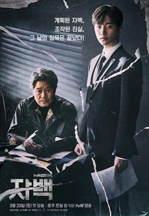 【新作韓ドラ】2PMジュノ、入隊前最後の主演「自白」で人生キャラクター更新!韓国での評判レポートと予告動画