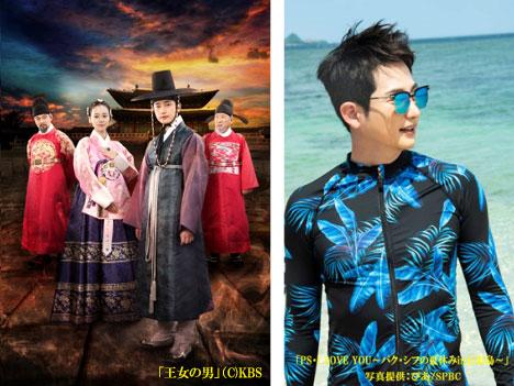 KNTV8月週末は パク・シフ主演ドラマ「王女の男」(全24話)と石垣島を満喫するシフの日本オリジナル番組を放送!
