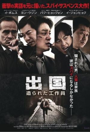 北朝鮮のスパイになるしかなかった!『出国 造られた工作員』7/26公開決定!予告編&ポスタービジュアル解禁