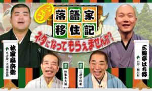 テレビ愛知、林家木久扇&三遊亭好楽の弟子が面白ネタ作りで1カ月間移住修業!予告動画