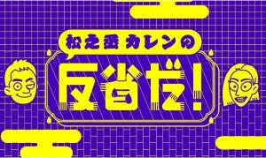【講談】テレ朝22日「松之丞カレンの反省だ!」同日1時間SPとレギュラー両方放送!予告動画