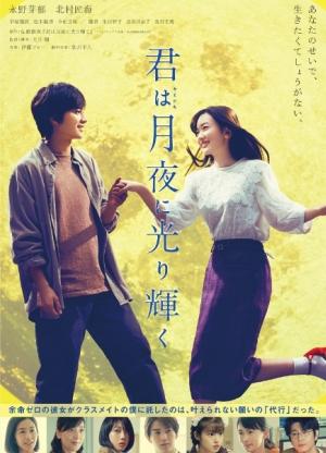 永野芽郁×北村匠海×『君膵』監督 映画『君は月夜に光り輝く』BD&DVD9/18リリース決定!予告動画