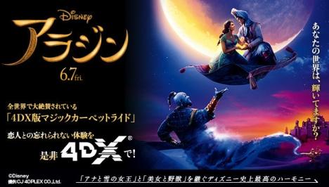 『アラジン』4DX、公開10日間で興行収入1.8億円記録!歴代最高記録を更新中!