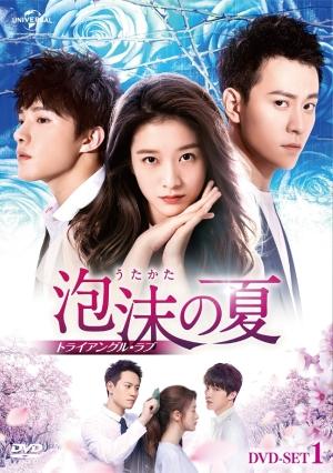 愛憎はさらに儚く、美しく!中国ドラマ「泡沫の夏~トライアングル・ラブ~」9/3発売・レンタル開始!予告動画で先取り!