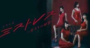 【最終回ネタバレあらすじ】NHK 「ミストレス 女たちの秘密」女4人、それぞれの道へ!衝撃のラスト!<br/>