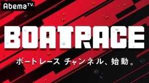 AbemaTV、全国のボートレース中継番組「BOATRACEチャンネル」を開設!