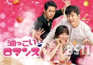 ジュノ(2PM)×チャン・ヒョク「油っこいロマンス」BS11で7/30よりBS初放送決定!あらすじと予告動画
