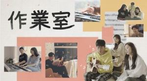 【韓国バラエティ】SJヒチョル、モモランド・ジュイがスタジオ出演「作業室」8/14日本初放送決定!