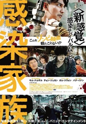 キム・ナムギル主演 笑えるゾンビ映画『奇妙な家族』、邦題『感染家族』で8/16公開!予告編&ポスター解禁