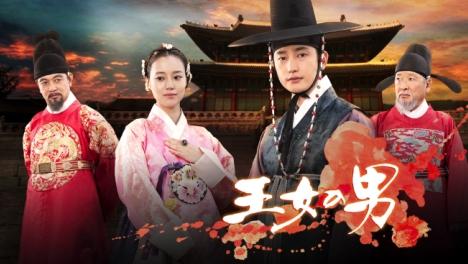 今夜(6/28)AbemaTVでパク・シフ主演「王女の男」(全24話)放送開始!あらすじと見どころ