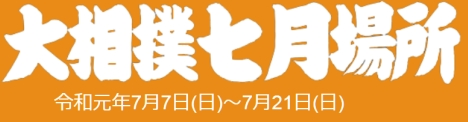 大相撲七月場所全取組みライブ配信