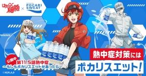 健康飲料「ポカリスエット」×TVアニメ「はたらく細胞」!「熱中症対策」啓発コラボムービーを制作!