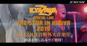 矢沢永吉、70歳アニバーサリーイヤーに43年ぶり日比谷野外大音楽堂で一夜限りSPライブ開催決定!