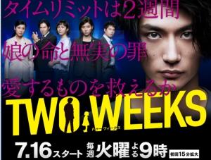 タイムリミットは2週間!7/16「TWO WEEKS」三浦春馬、娘のために逃亡開始!第1話あらすじと予告動画