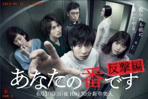 田中圭主演「あなたの番です」第14話 まだまだ謎が深まる!そして新たな犠牲者が!予告動画と13話ネタバレあらすじ