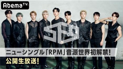【観覧者募集中】SF9、7/23「AbemaTV」に生出演!「RPM-Japanese Ver.-」世界初公開!