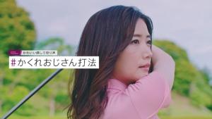 女性にありがちなスイングをプロが解決!「pingと一緒にゴルフしよう!」動画公開