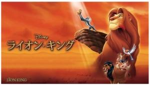 【超実写版公開記念】ディズニー『ライオン・キング』を放送!アカデミー賞受賞した感動作!関連動画