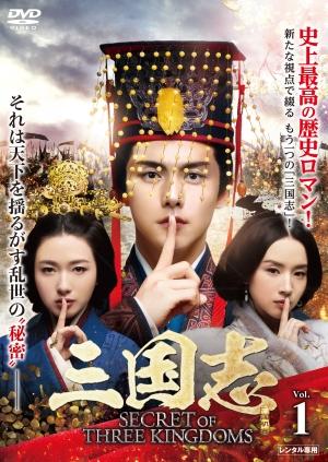 次に来るのは華流イケメンブーム!「三国志Secret of Three Kingdoms」のブルーレイBOX 9/4販売開始!