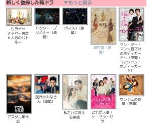 【韓ドラコラム】2019年おすすめの韓ドラマは?800作品からジャンル別人気作品を調べてみよう!