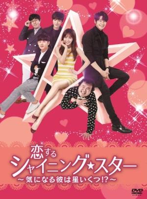 BS11、8月は早朝4時枠で「恋するシャイニング★スター」「ゴー・バック夫婦」を再放送!