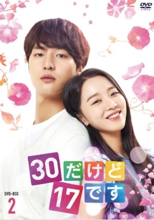 「30だけど17です」DVD-BOX2初回生産限定特典にヤン・セジョンのイベント招待決定致!