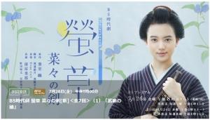 【2019夏ドラマ】NHK BS4K 24日、BS26日「螢草 菜々の剣」で清原果耶時代劇初主演!第1話予告動画