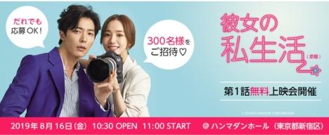 【Mnet】パク・ミニョン&キム・ジェウク共演の胸キュンドラマ「彼女の私生活(原題)」8/16試写会開催決定!