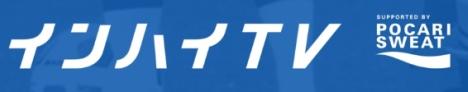 「インハイ.tv」インターハイ夏季大会の全競技ライブ中継を実施