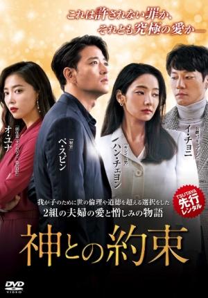 韓国ドラマ「神との約束」11/2よりツタヤ先行レンタル・11/6発売開始!10月先行配信も