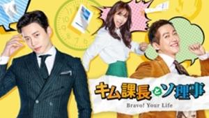 AbemaTVにもナムグン・ミン×ジュノ(2PM)「キム課長とソ理事」登場!あらすじと見どころ