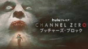 チャンネル・ゼロ最新作「Channel ZERO: ブッチャーズ・ブロック」Huluで独占配信中!