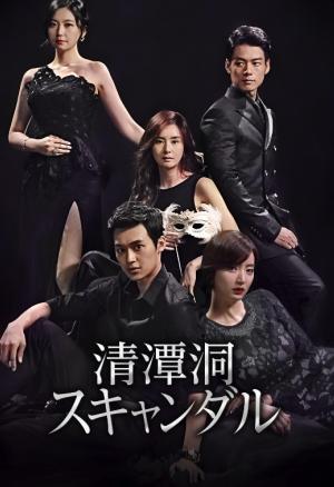 BS-TBS韓国愛憎劇「清潭洞<チョンダムドン>スキャンダル」第21-25話あらすじ!予告動画
