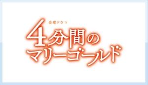 【2019秋ドラマ】10月福士蒼汰TBS連ドラ初主演「4分間のマリーゴールド」で菜々緒と禁断の恋!PR動画解禁