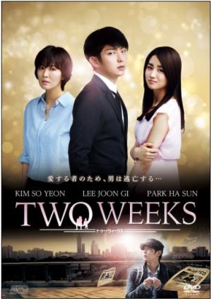 イ・ジュンギ、娘のために2週間逃げきれ!「TWO WEEKS」BS12で9/14より放送!予告動画