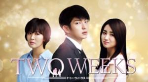 イ・ジュンギ主演「TWO WEEKS」AbemaTVでも8/15から放送!