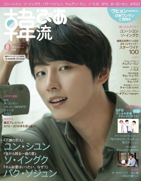 『韓流ぴあ』9月号は「不滅の恋人」のユン・シユンが表紙&巻頭グラビアを飾る!