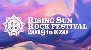 『RISING SUN ROCK FESTIVAL 2019 in EZO』GYAO!で無料配信アーティスト決定!TwitterCPも開始!