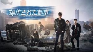 チ・チャンウクのアクション炸裂!韓国映画『操作された都市』Huluで配信中!